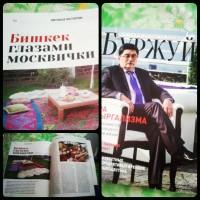 Бишкек глазами москвички