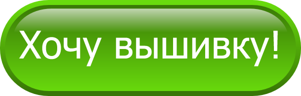 Вышивка на заказ Бишкек