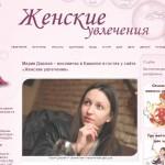 """Интервью Мария Джалая для сетевого издания """"Женские увлечения"""""""