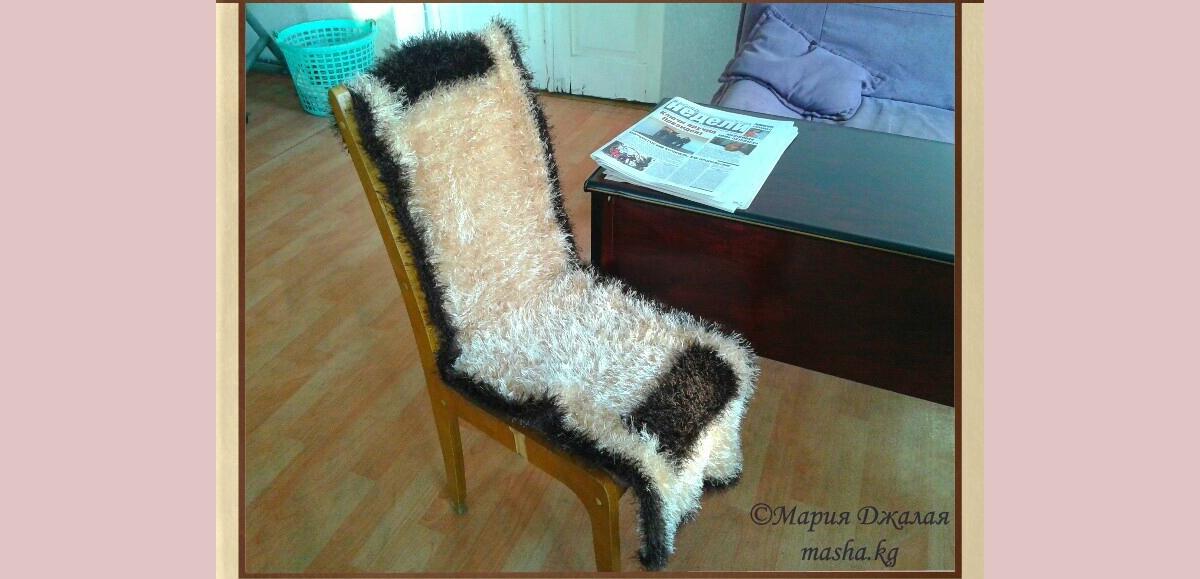 Вязаный чехол для стула