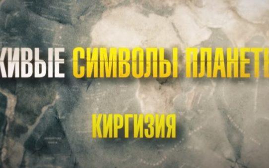 «Живые символы планеты. Киргизия»