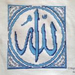 Мусульманская вышивка. Аллах