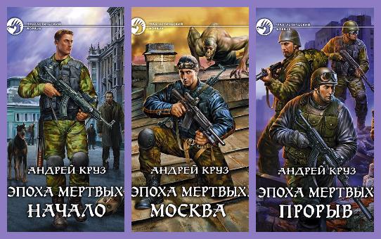 """Андрей Круз. """"Эпоха мертвых"""""""