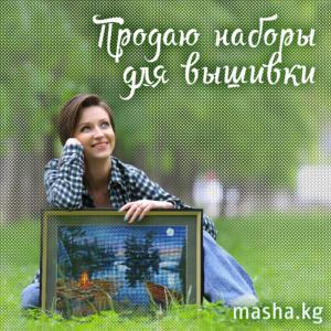 Наборы для вышивки. Бишкек